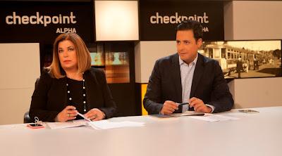 To «Checkpoint Alpha» μπαίνει στην καρδιά των γεγονότων